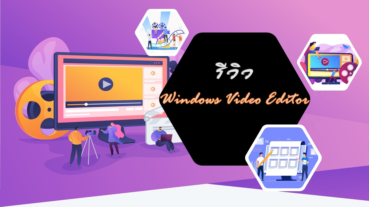 [REVIEW] Windows Video Editor